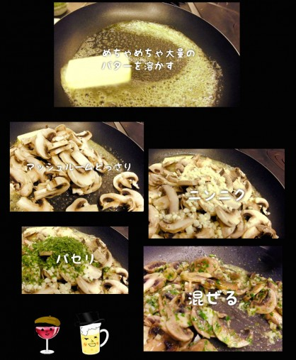 ただのキノコのレシピ