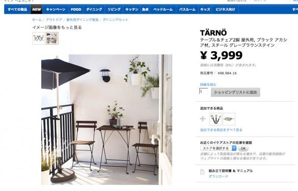 IKEA_TARNO