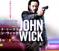 『ジョン・ウィック』オフィシャルサイト