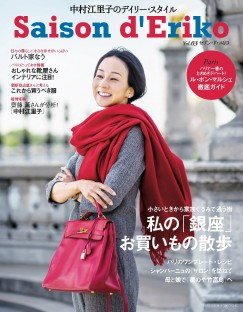 中村江里子のデイリー・スタイル セゾン・ド・エリコVol.3_表紙