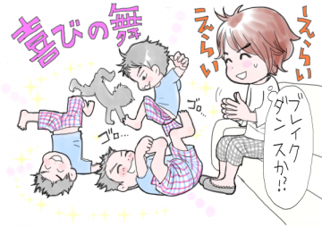 シングルマザー_喜びの舞