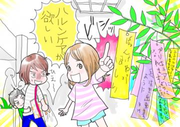 シングルマザー_七夕の短冊