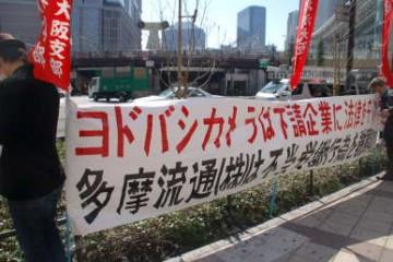 ヨドバシカメラ_労働争議
