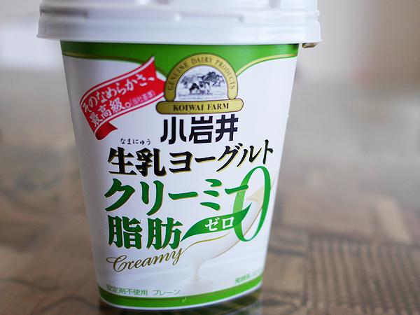 小岩井生乳クリーミー脂肪ゼロー2