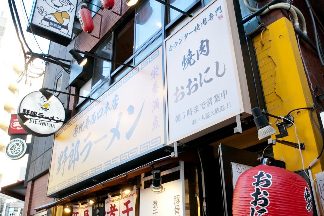 マチョ肉屋(焼肉おおにし)