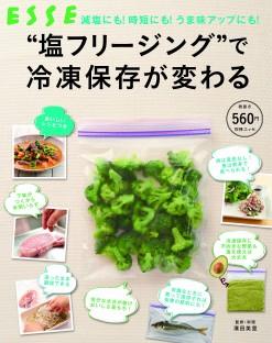 """""""塩フリージング""""で冷凍保存が変わる"""