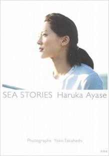 綾瀬はるか写真集『SEA STORIES Haruka Ayase』