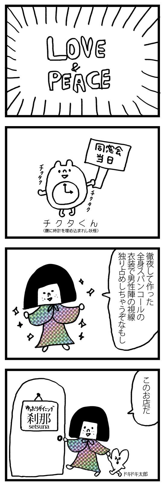 モテないアラサー女です 漫画5