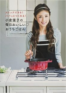 小倉優子の『毎日おいしいおうちごはん ストックできる!パパッとつくれる!』