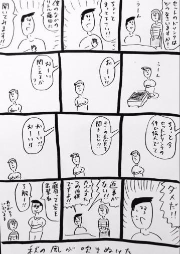 リトル藤田