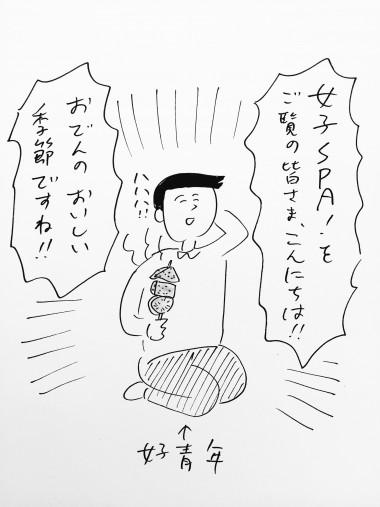 女子SPA!読者へ