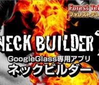 Google Glassアプリ「ネックビルダー」