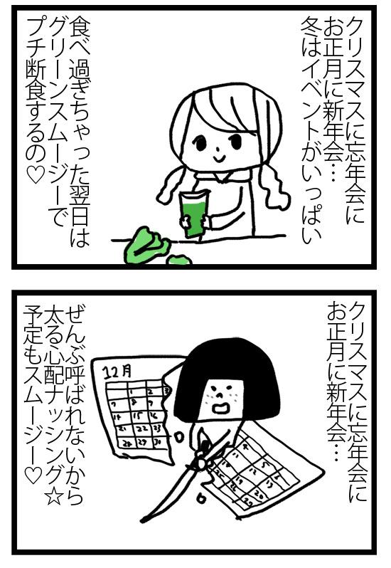 モテないアラサー女です_漫画5