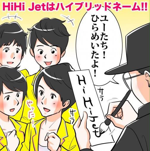 HiHi Jet