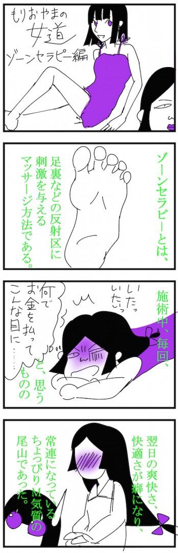 ゾーンセラピー3