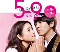 『5→9 ~私に恋したお坊さん~ 』
