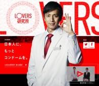 LOVERS研究所