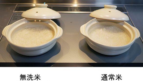無洗米・通常米の比較_炊く前