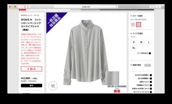 ユニクロコットンローンベーシックストライプシャツ(長袖)