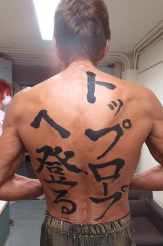 ゴージャス松野選手