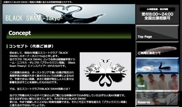 BLACK SWAN-Tokyo-2