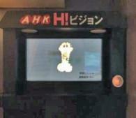 AHK=熱海秘宝館?