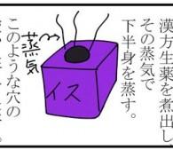 yomogimushi