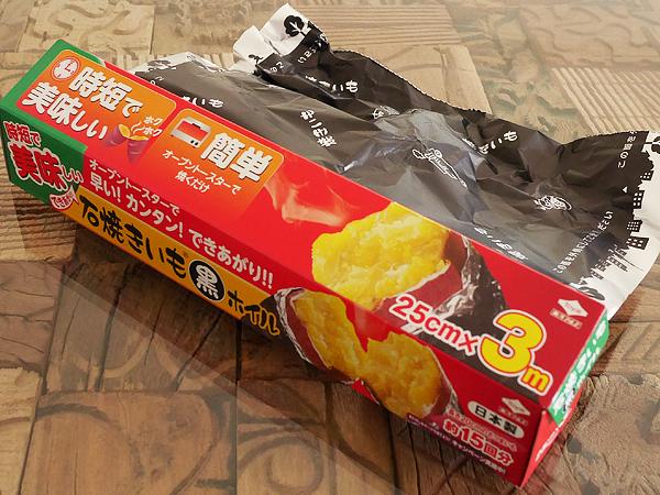 焼きイモ専用黒ホイル