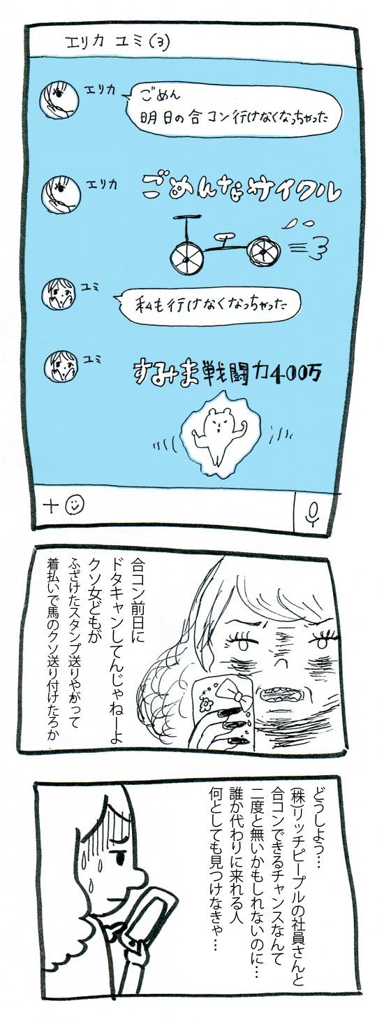 モテたいアラサー女です 漫画2