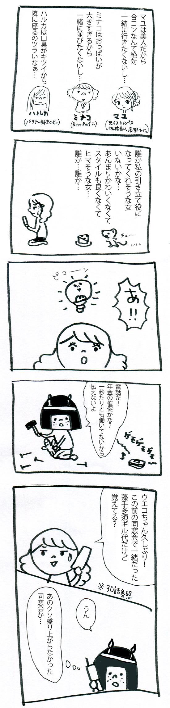 モテたいアラサー女です 漫画3