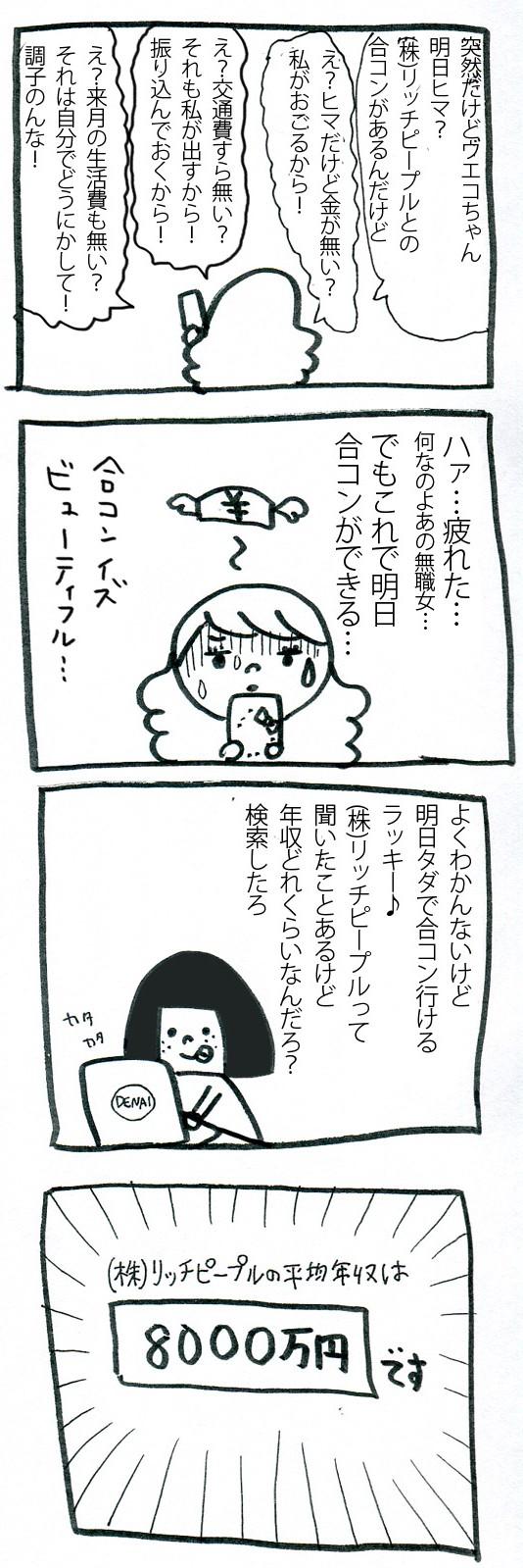 モテたいアラサー女です 漫画4