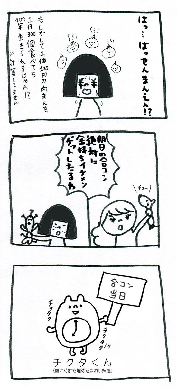 モテたいアラサー女です 漫画5