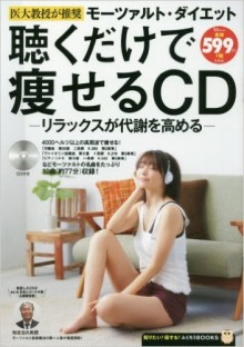 聴くだけで痩せるCD