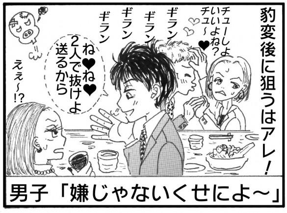 男子キー局アナウンサー2