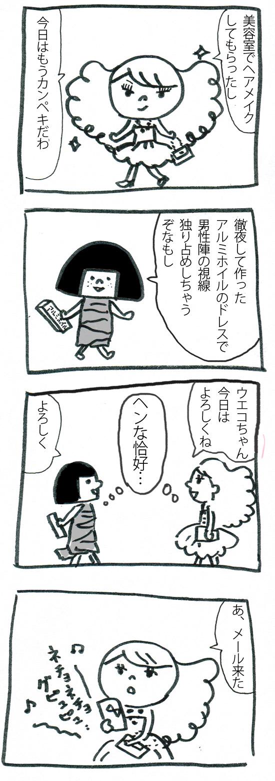 モテたいアラサー女です 漫画6