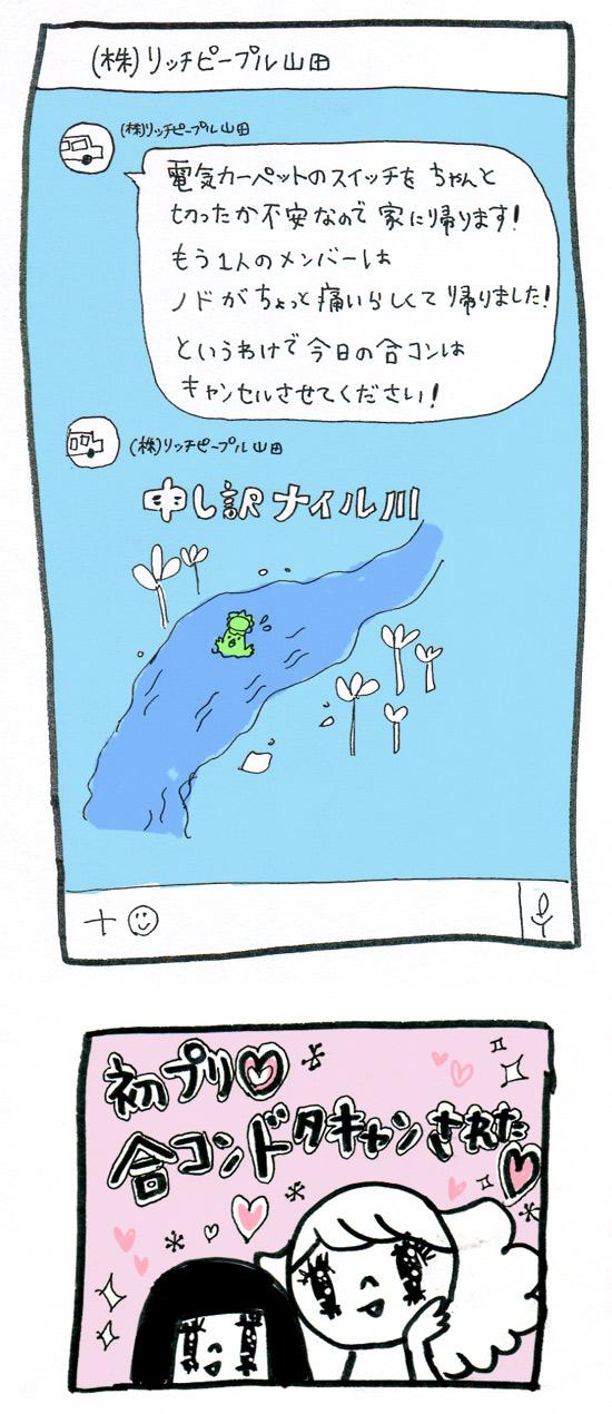 モテたいアラサー女です 漫画7