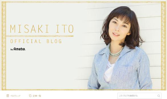 伊東美咲オフィシャルブログ