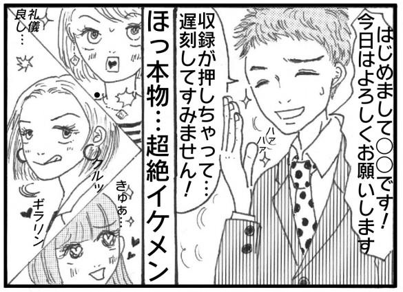 男子キー局アナウンサー