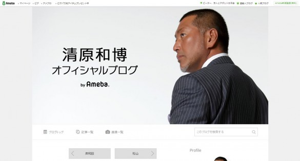 清原和博オフィシャルブログ