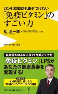杣源一郎先生著書