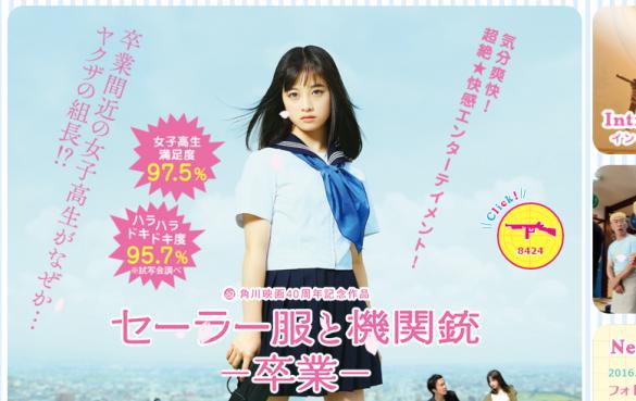 映画『セーラー服と機関銃 -卒業-』HPより http://sk-movie.jp/