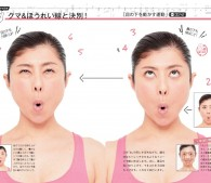 舌を左右に動かす運動