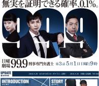 『99.9-刑事専門弁護士-』公式サイトより