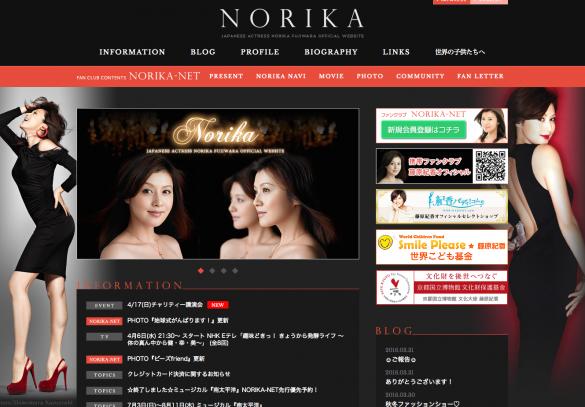 藤原紀香 オフィシャルサイト NORIKA FUJIWARA OFFICIAL WEBSITE