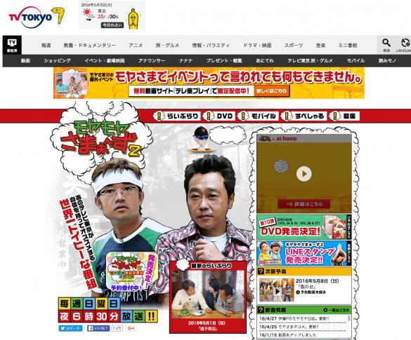 モヤモヤさまぁ~ず2:テレビ東京 公式サイト