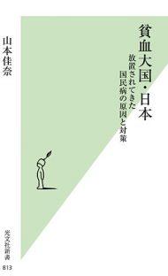 貧血大国・日本 放置されてきた国民病の原因と対策