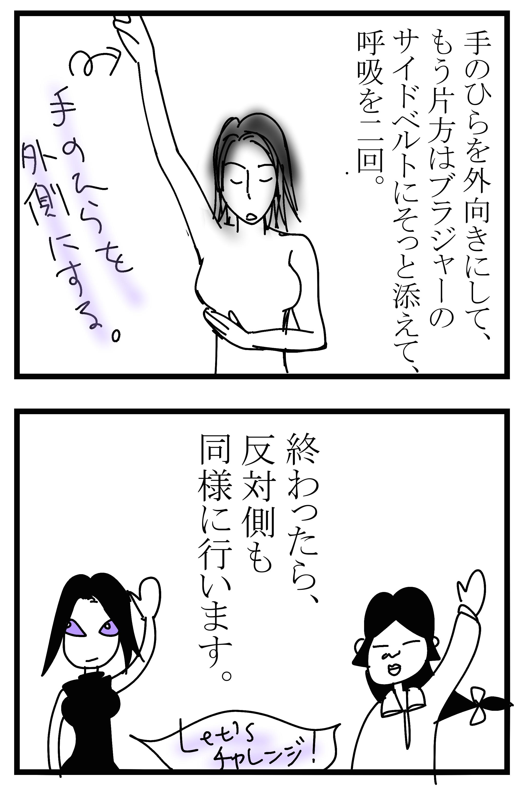 片手バンザイ2