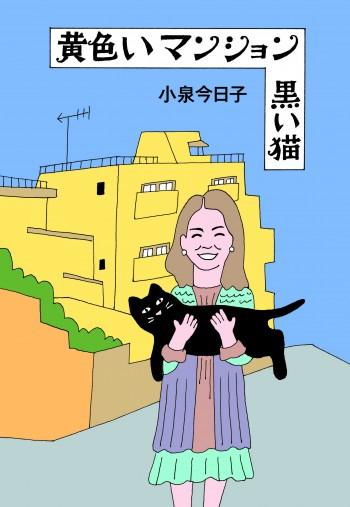 黄色いマンション、黒い猫