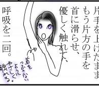 片手バンザイ体操