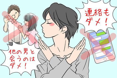 彼氏面男子2